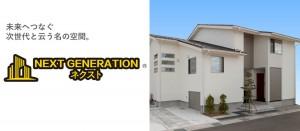 感動ハウス NEXT GENERARATION