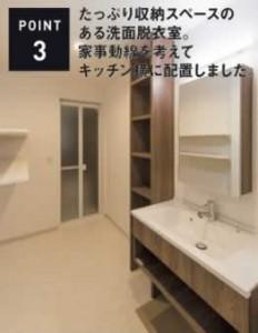フジタ住建モデルハウス3