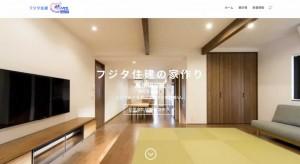 フジタ住建 ホームページイメージ